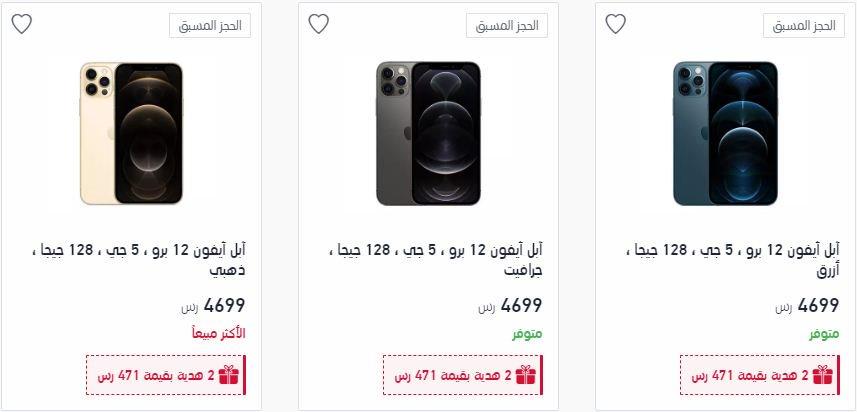 سعر جوال ايفون ١٢ برو اكسترا سعة 128 جيجا